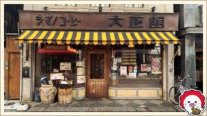 シマノコーヒー大正館