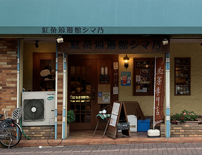 紅茶浪漫館シマ乃の外観