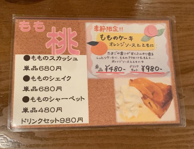紅茶浪漫館シマ乃の『ももメニュー』