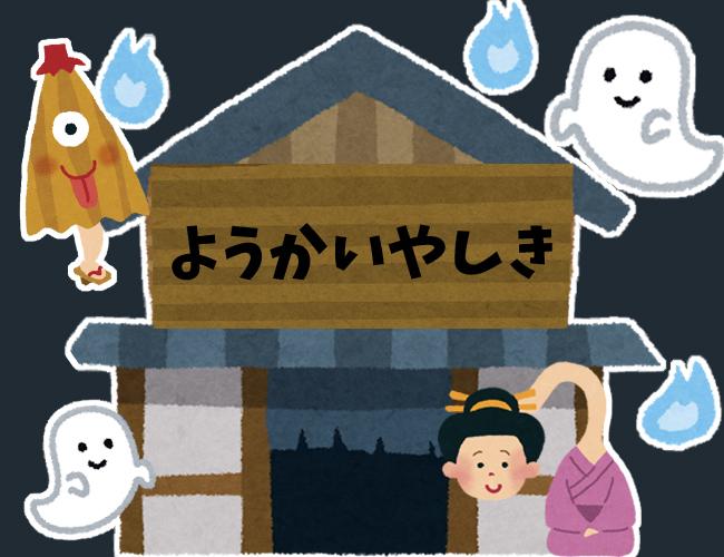川越 恐怖の妖怪屋敷 イメージイラスト