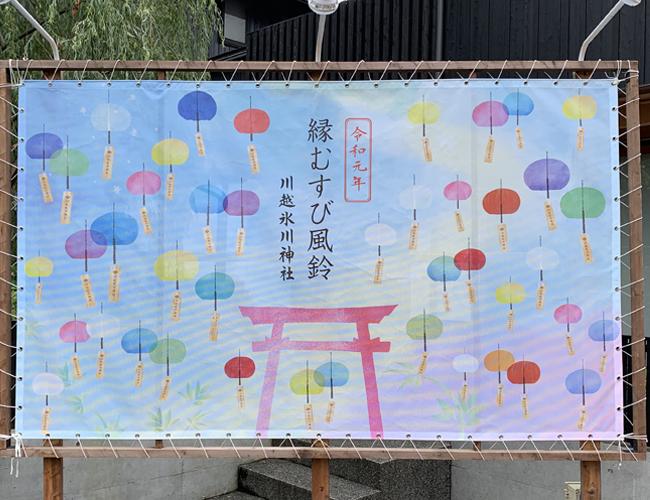 川越氷川神社 縁むすび風鈴 看板