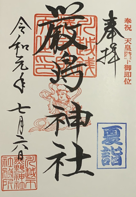 厳島神社の御朱印