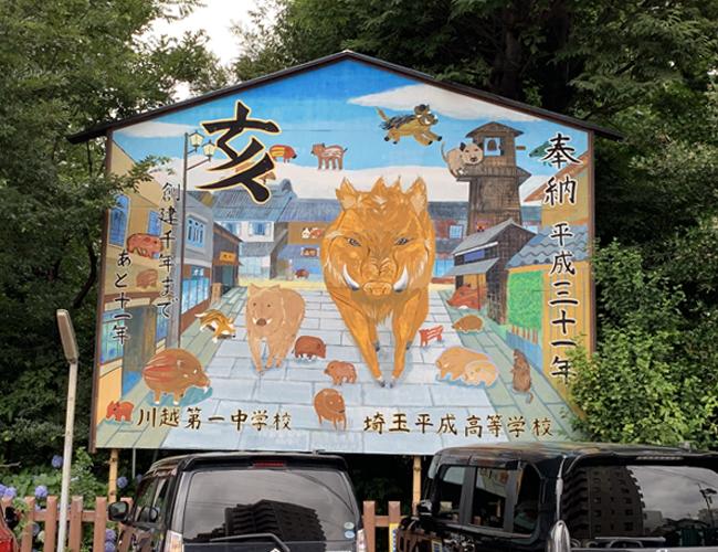 川越八幡宮 日本一のジャンボ絵馬