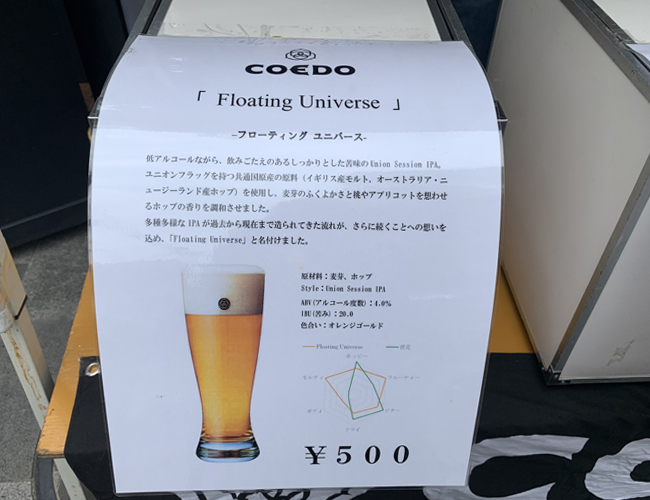 コエドビール フローティングユニバース