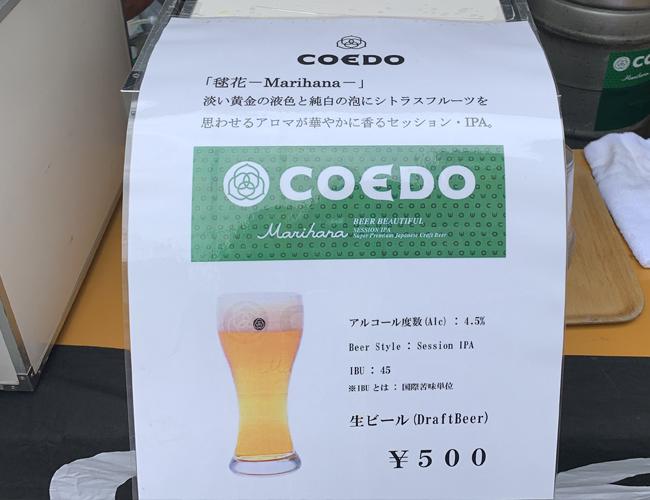 コエドビール 毬花