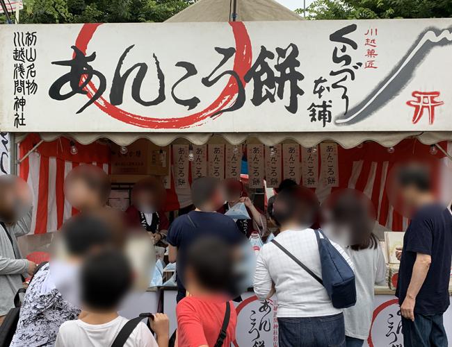仙波浅間神社 あんころ餅の出店