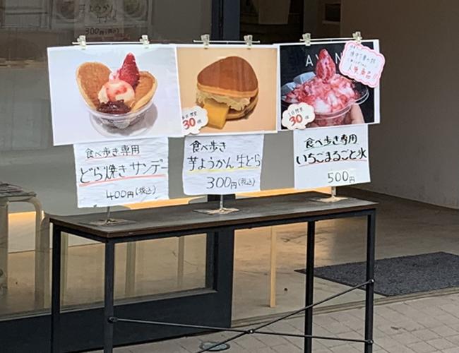 彩乃菓 食べ歩き専用メニュー