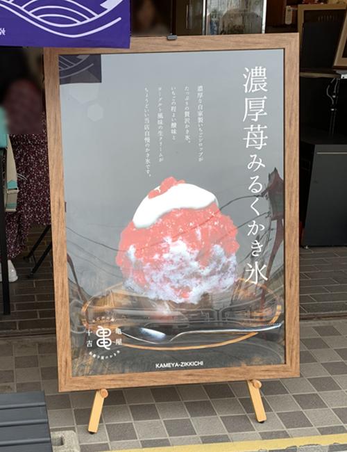 亀屋十吉 濃厚苺みるくかき氷