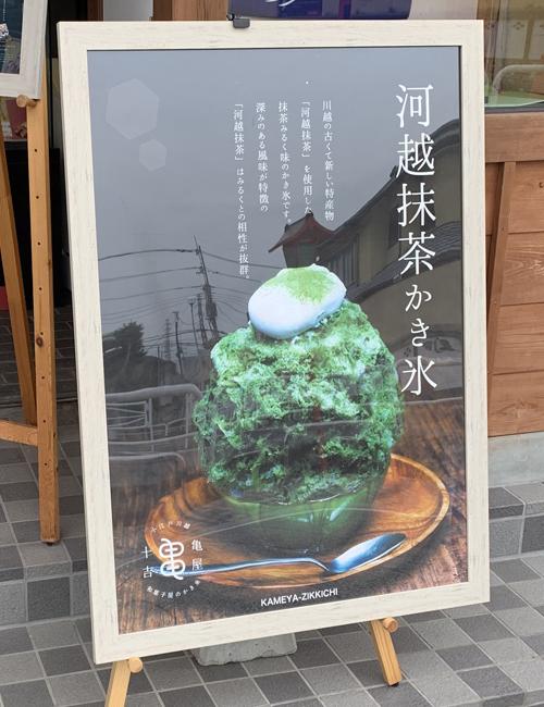 亀屋十吉 河越抹茶かき氷
