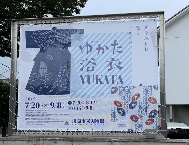 川越市立美術館 ゆかた浴衣YUKATA 看板