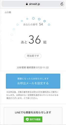 小川菊の予約システム