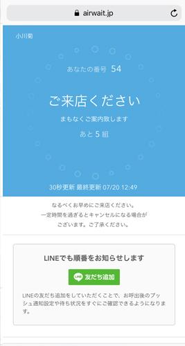 小川菊の予約システム画面