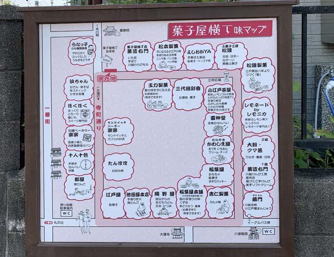 菓子屋横丁マップ
