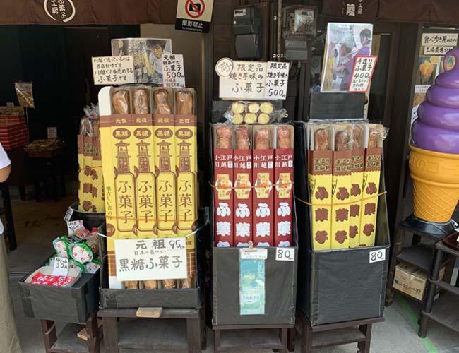 日本一長いふ菓子
