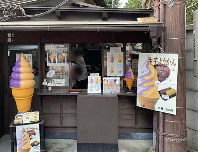 松陸製菓 生芋ようかんソフトクリーム