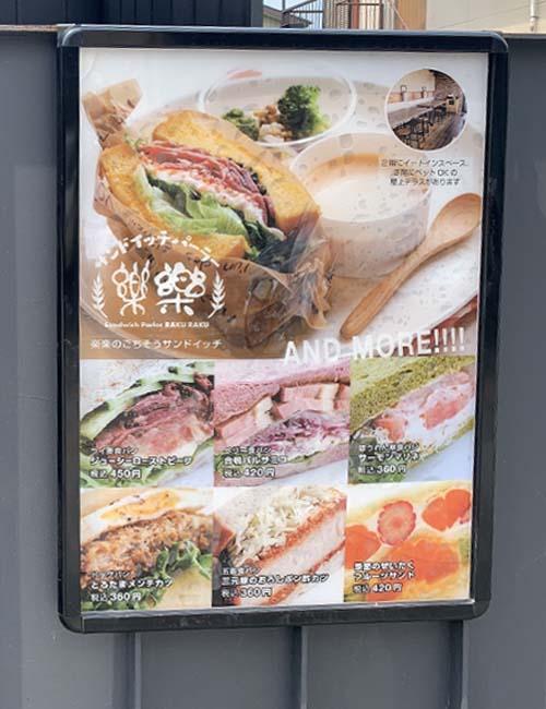 サンドイッチパーラー楽楽の看板