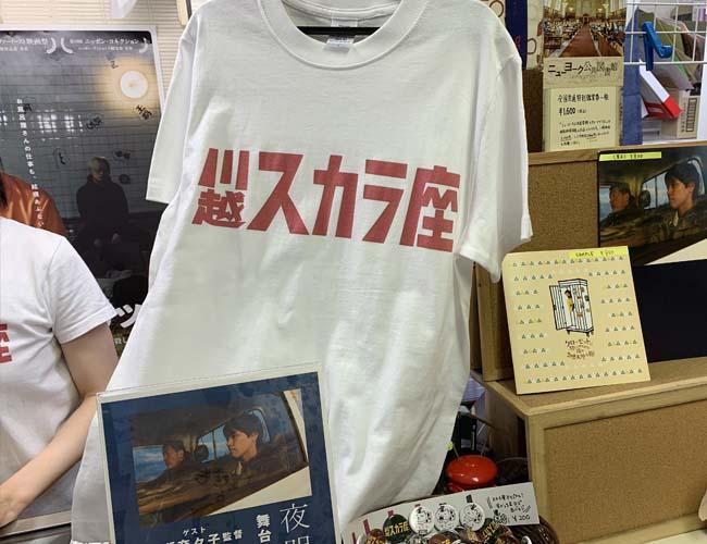 スカラ座 Tシャツ