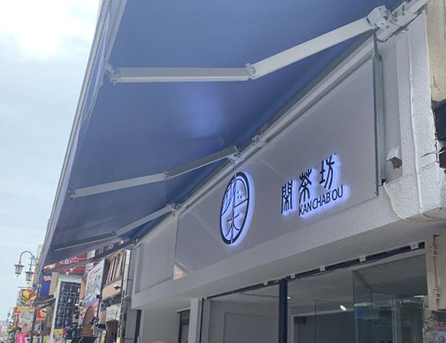 閑茶坊 川越店