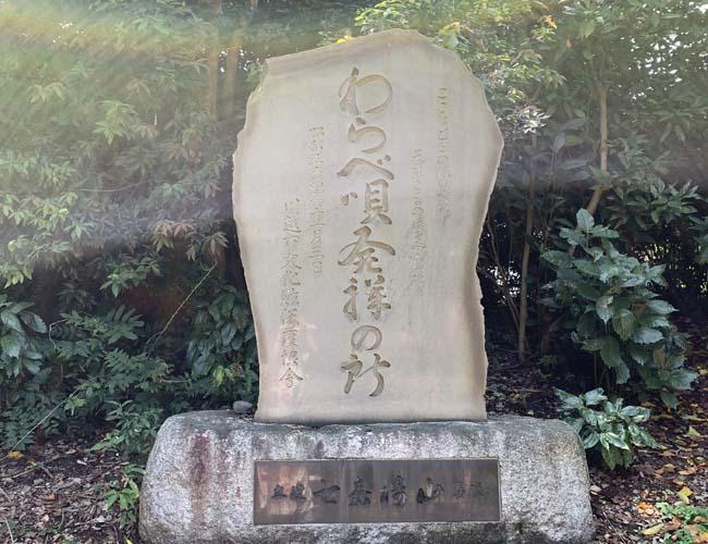 三芳野神社 石碑