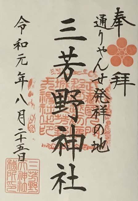 三芳野神社 御朱印