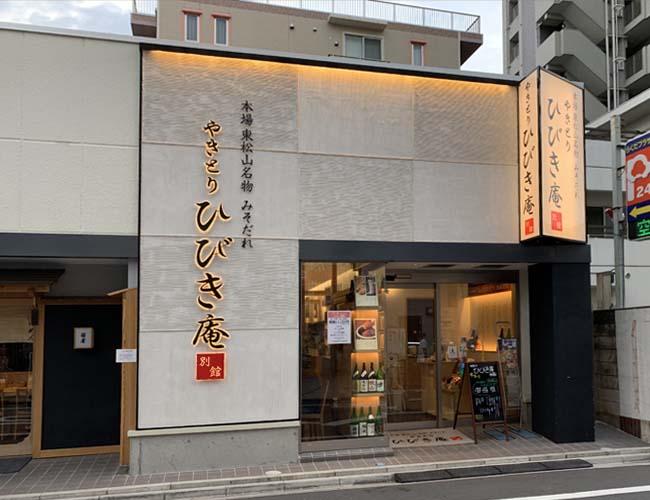 ひびき庵 本川越駅前店