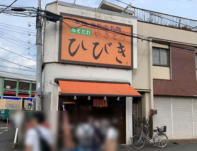 やきとりひびき 川越市駅前店