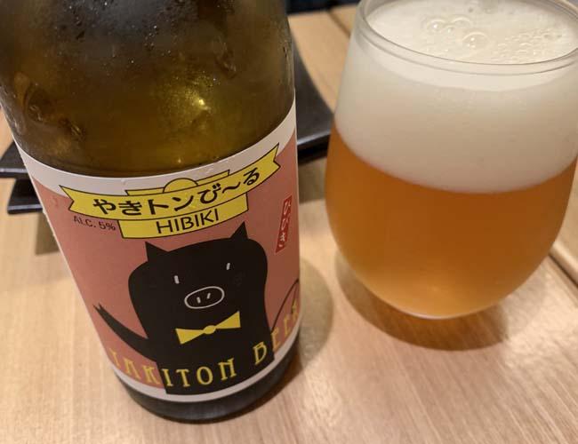 ひびきのやきトンビール