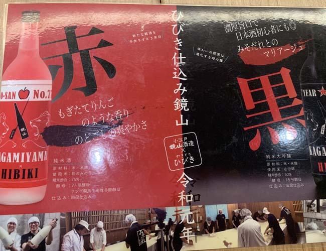 ひびきx鏡山酒造の日本酒