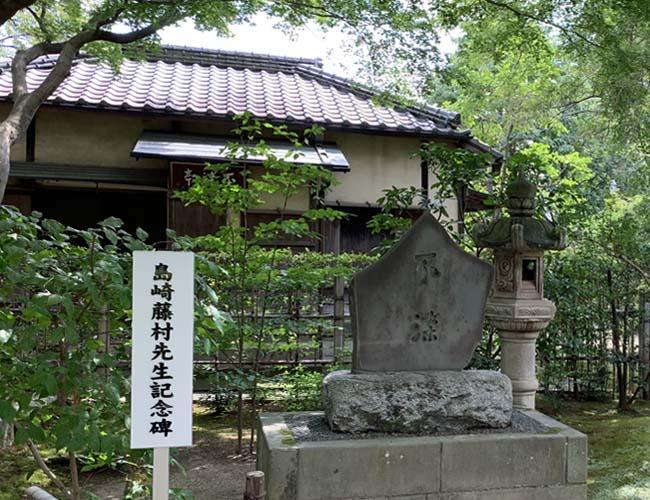 中院 島崎藤村記念碑