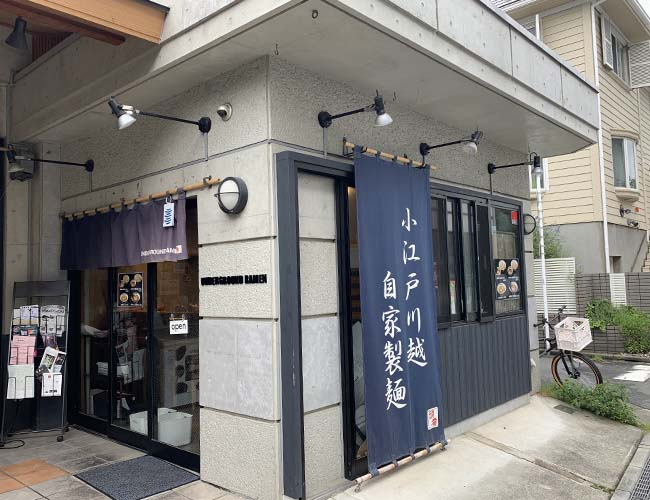 UNDER GROUND RAMEN 店舗
