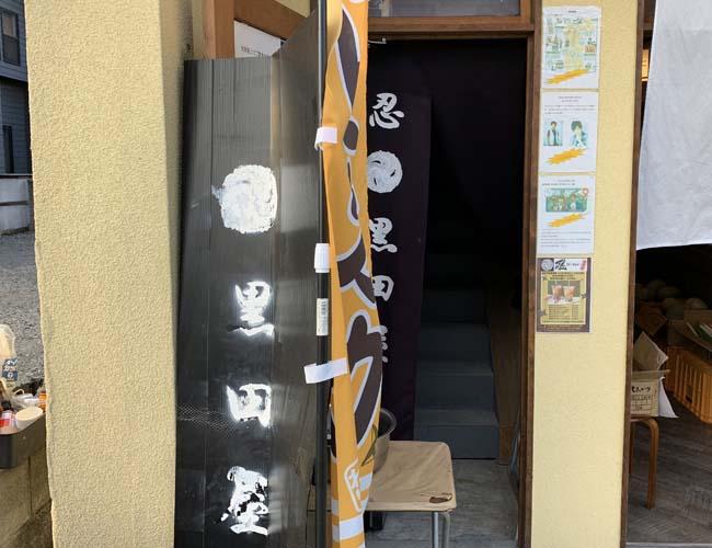 黒田屋 入り口