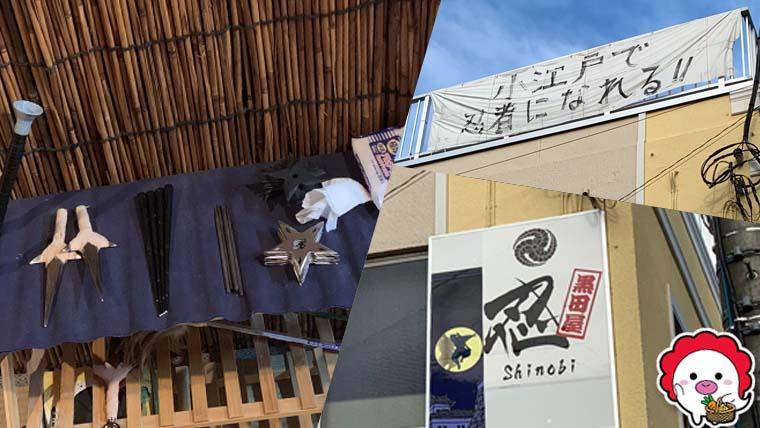 忍 shinobi 黒田屋