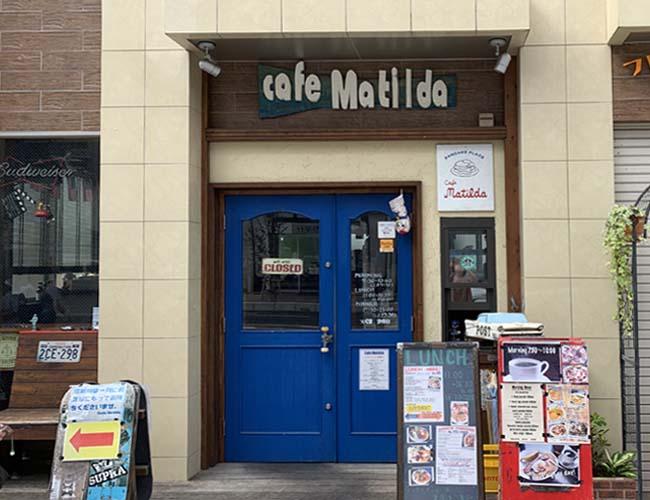 カフェ マチルダ