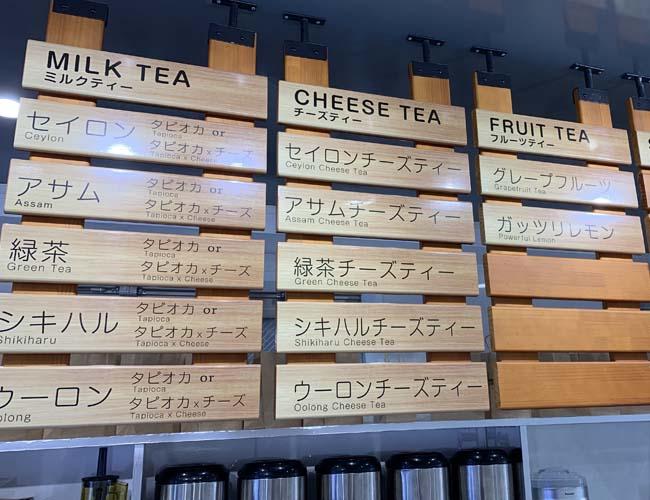 『幸之茶』メニュー
