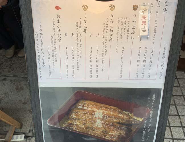 林屋川越店メニュー
