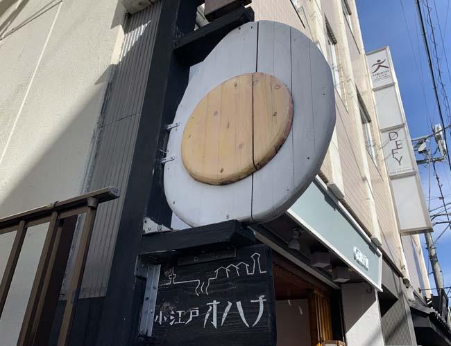 小江戸OHANAの看板