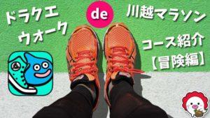 ドラクエマラソン