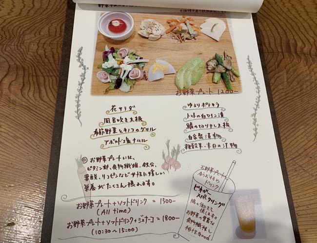 きょうのごはん ゆるりcafe お野菜プレート