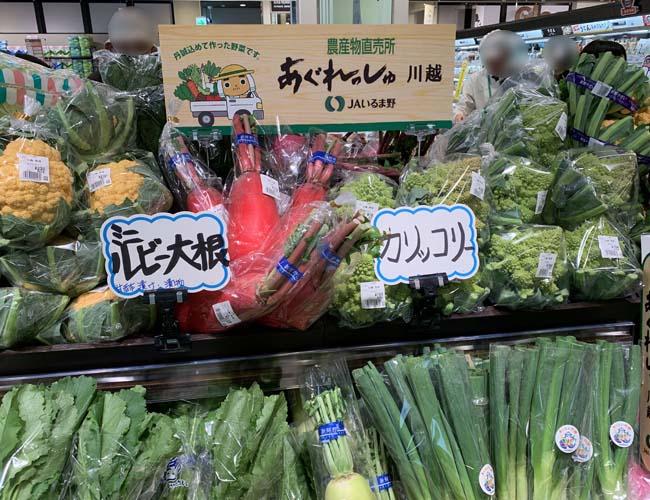 川越あぐれっしゅの野菜