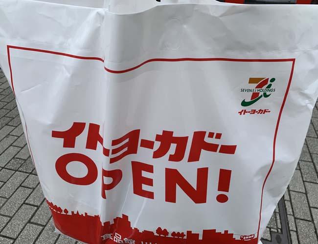 イトーヨーカドー食品館 川越店 ショッピングバッグ
