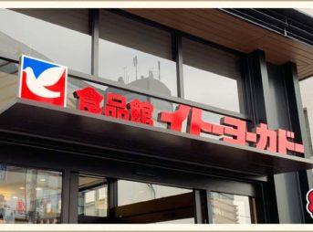 イトーヨーカドー食品館 川越店