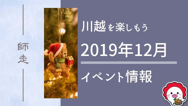 2019年12月川越イベント情報まとめ