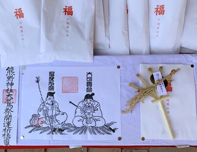 川越熊野神社 縁起熊手