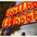 熊野神社 酉の市