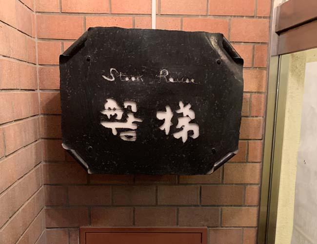 ステーキハウス磐梯
