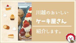 川越 ケーキ屋