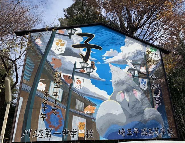 川越八幡宮 ジャンボ絵馬