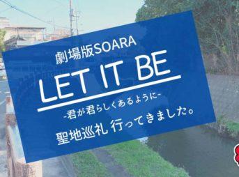 劇場版SOARA 聖地巡礼