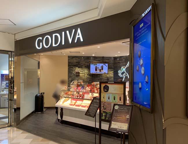 ゴディバ アトレマルヒロ店