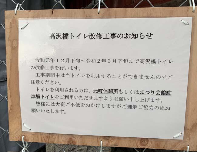 高沢橋トイレ